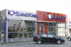 SSangYong_Geely